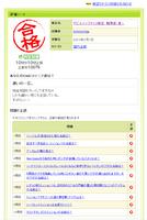 20100307_デビルメイクライ3検定.jpg