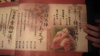 20110626_戦国武勇伝03.jpg