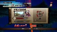 20110720_智勇兼備の将14_中富川海砦戦02.jpg