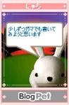 BlogPetのひとこと_20051005.jpg